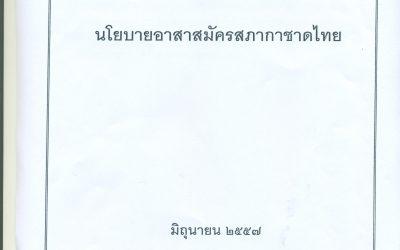 นโยบายอาสาสมัครสภากาชาดไทย