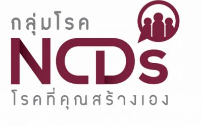 วิกฤติโรค NCDs