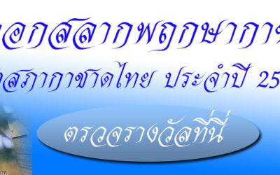 ผลการออกสลากพฤกษากาชาด สลากบำรุงสภากาชาดไทย ประจำปี 2561